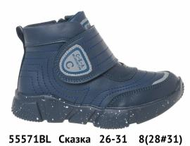 Сказка Ботинки демисезонные 55571BL 26-31