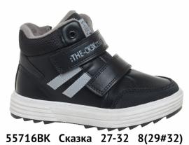 Сказка Ботинки демисезонные 55716BK 27-32