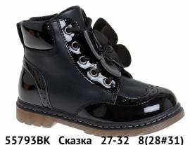 Сказка Ботинки демисезонные 55793BK 27-32