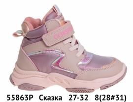 Сказка Ботинки демисезонные 55863P 27-32