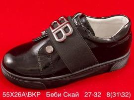 Беби Скай Полуботинки 55X26A\BKP 27-32