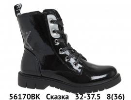 Сказка Ботинки демисезонные 56170BK 32-37.5