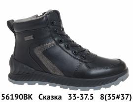 Сказка Ботинки демисезонные 56190BK 33-37.5