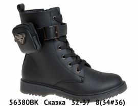 Сказка Ботинки демисезонные 56380BK 32-37