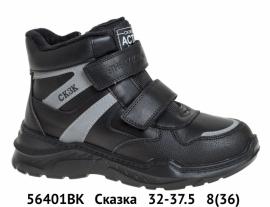 Сказка Ботинки демисезонные 56401BK 32-37.5