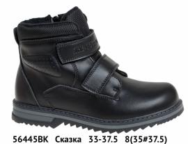 Сказка Ботинки демисезонные 56445BK 33-37.5