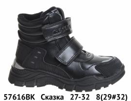 Сказка Ботинки зимние 57616BK 27-32