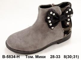 Том. Мики Ботинки демисезонные B-5834-H  28-33