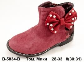 Том. Мики Ботинки демисезонные B-5834-B  28-33