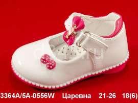 Царевна. Туфельки 5А-0556W 21-26