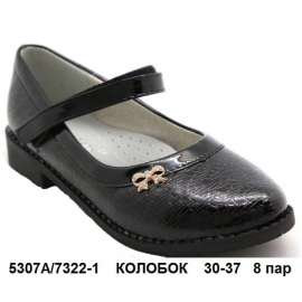 Колобок. Туфли 7322-1 30-37