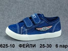 ФЕЙЛИ Кеды 625-10 25-30