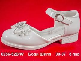 Боди Шипп Туфли 6256-52B\W 30-37