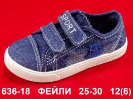 ФЕЙЛИ Кеды 636-18 25-30
