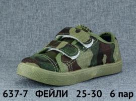ФЕЙЛИ Кеды 637-7 25-30