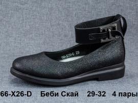 Беби Скай Туфли 66-X26-D 29-32