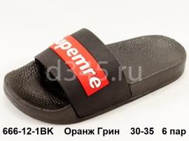 Оранж Грин Шлепки 666-12-1BK 30-35