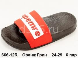 Оранж Грин Шлепки 666-12R 24-29