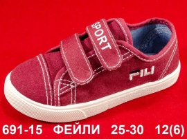 ФЕЙЛИ Кеды 691-15 25-30