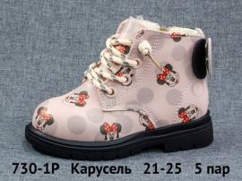 Карусель Ботинки зимние 730-1P 21-25