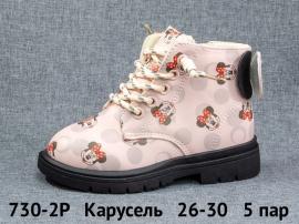 Карусель Ботинки зимние 730-2P 26-30