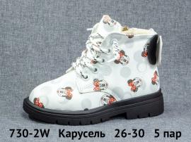 Карусель Ботинки зимние 730-2W 26-30