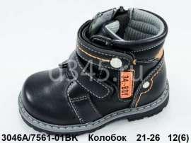 Колобок. Демисезонные ботинки 7561-01BK 21-26