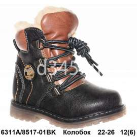 Колобок. Ботинки зимние
