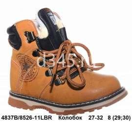Колобок. Ботинки зимние 8526-11LBR 27-32