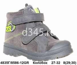 Колобок. Ботинки зимние 8586-12GR 27-32