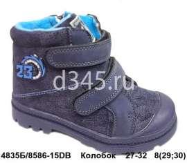 Колобок. Ботинки зимние 8586-15DB 27-32