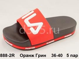 Оранж Грин Шлепки 888-2R 36-40