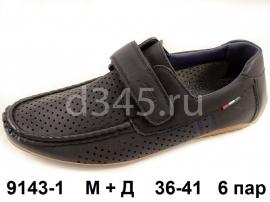 М+Д Мокасины 9143-1 36-41