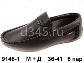 М+Д Мокасины 9146-1 36-41