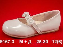 М+Д Туфли 9167-3 25-30