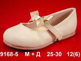 М+Д Туфли 9168-5 25-30