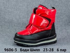 Боди Шипп Дутики 9606-3 23-28