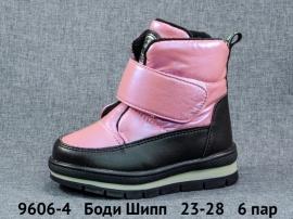 Боди Шипп Дутики 9606-4 23-28