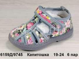 Капитошка. Текстильные сандалии