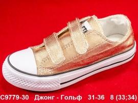 Джонг - Гольф Кеды C9779-30 31-36