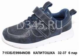 Капитошка. Кроссовки E9984NDB 32-37