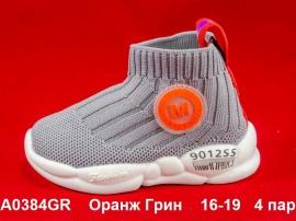 Оранж Грин Изи Буст - Носки Кроссовки A0384GR 16-19