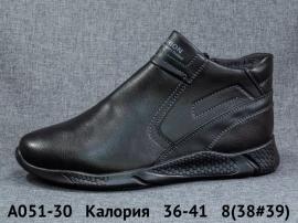 Калория Ботинки зимние A051-30 36-41