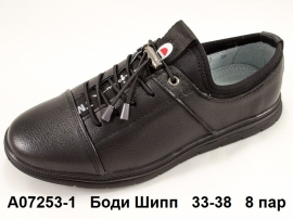 Боди Шипп Туфли A07253-1 33-38