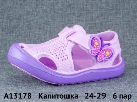 Капитошка Сандалии A13178 24-29
