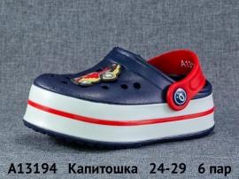 Капитошка Сандалии A13194 24-29