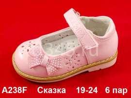 Сказка. Туфли летние A238F 19-24