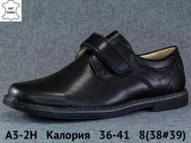 Калория Туфли A3-2H 36-41
