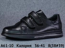 Калория Туфли A61-10 36-41