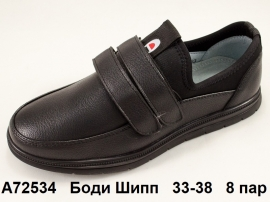 Боди Шипп Туфли A72534 33-38